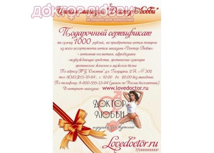 gorod-sochi-magazini-intimnih-tovarov